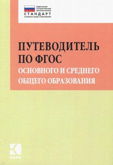 Путеводитель по ФГОС основного и среднего общего образования, Муштавинская И.В.