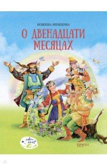 О двенадцати месяцах, Немцова Божена, ISBN 9785906989932, Качели , 978-5-9069-8993-2, 978-5-906-98993-2, 978-5-90-698993-2 - купить со скидкой