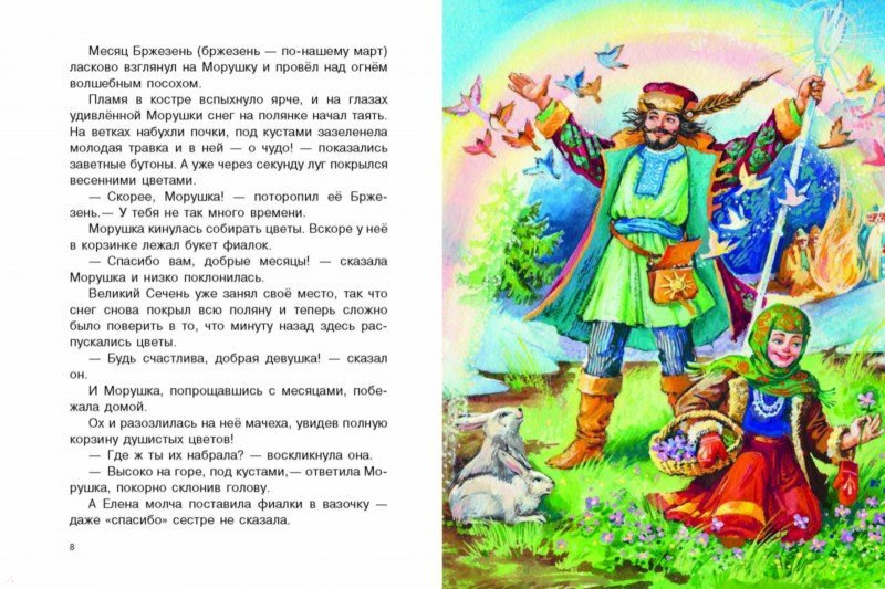 Иллюстрация 1 из 6 для О двенадцати месяцах - Божена Немцова | Лабиринт - книги. Источник: Лабиринт
