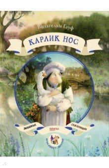 Карлик нос, Гауф Вильгельм, ISBN 9785907076082, Качели , 978-5-9070-7608-2, 978-5-907-07608-2, 978-5-90-707608-2 - купить со скидкой