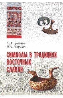 Символы в традициях восточных славян