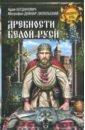 Обложка Древности Белой Руси