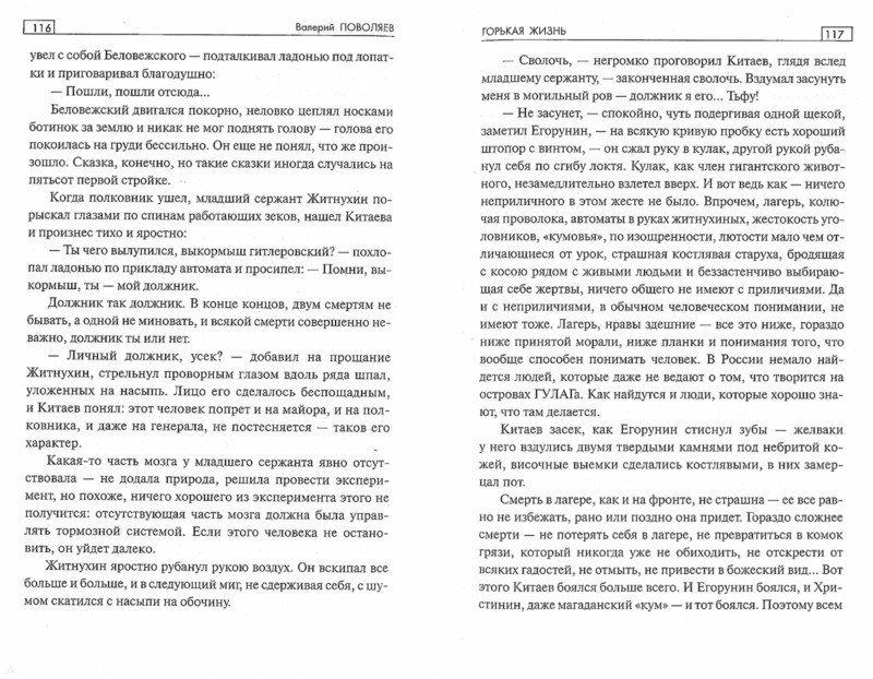 Иллюстрация 1 из 5 для Горькая жизнь - Валерий Поволяев | Лабиринт - книги. Источник: Лабиринт