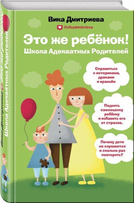 Иллюстрация 1 из 17 для Это же ребенок. Школа адекватных родителей - Виктория Дмитриева   Лабиринт - книги. Источник: Лабиринт