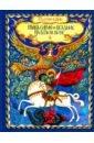 Птица Сирин и всадник на белом коне, Юдин Георгий Николаевич