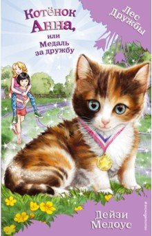 Купить Котёнок Анна, или Медаль за дружбу, Эксмодетство, Сказки зарубежных писателей