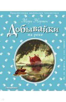 Купить Добывайки на реке, Эксмодетство, Классические сказки зарубежных писателей