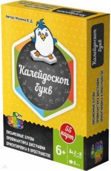 Купить Калейдоскоп букв . Игральные круглые карты (6901235), УМЦ Ребус, Карточные игры для детей