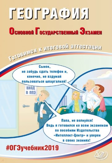 ОГЭ-2019 География, Барабанов Вадим Владимирович