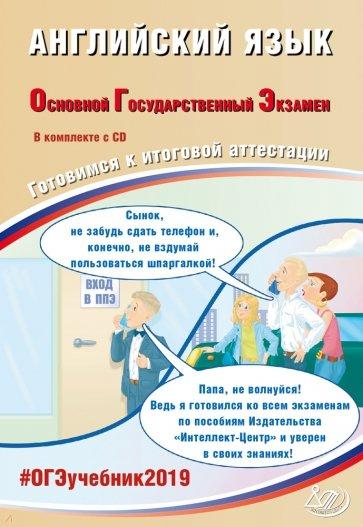 ОГЭ-2019 Английский язык (в комплекте с  CD), Веселова Ю.С.
