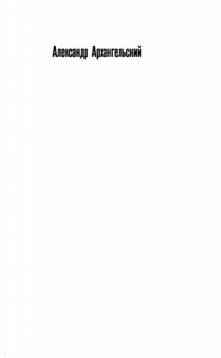 Иллюстрация 1 из 12 для Бюро проверки - Александр Архангельский | Лабиринт - книги. Источник: Лабиринт