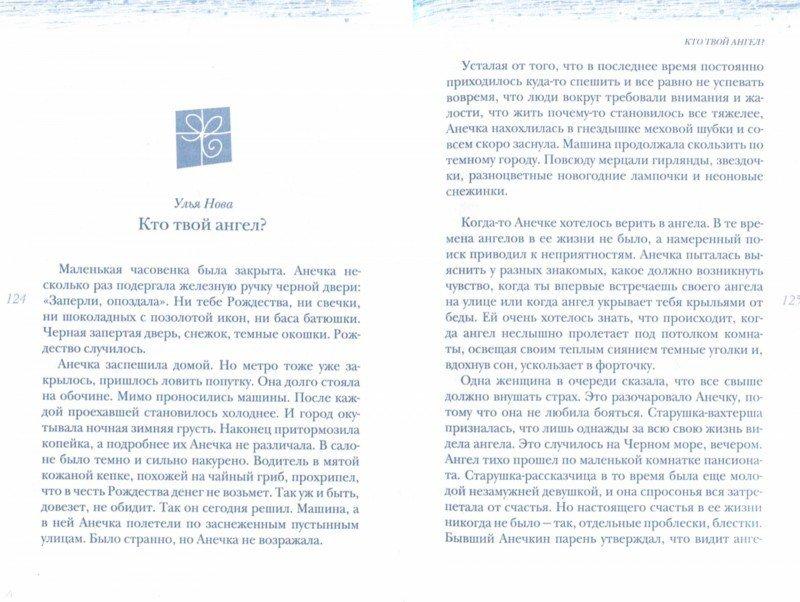 Иллюстрация 1 из 11 для Рассказы к Новому году и Рождеству - Кусаинова, Волнистая, Полянина | Лабиринт - книги. Источник: Лабиринт