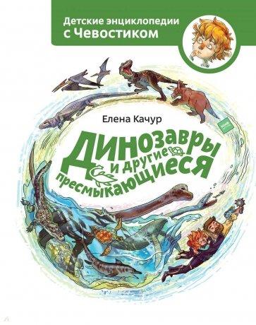 Динозавры и другие пресмыкающиеся, Качур Елена
