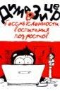 О бессмысленности воспитания подростков, Зицер Дима