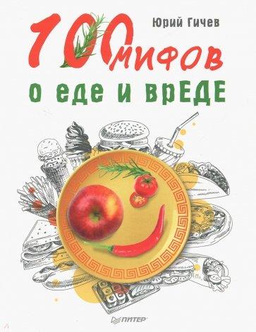 100 мифов о еде и врЕДЕ, Гичев Юрий