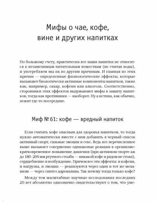 Иллюстрация 1 из 11 для 100 мифов о еде и врЕДЕ - Юрий Гичев | Лабиринт - книги. Источник: Лабиринт