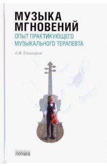 Музыка мгновений. Опыт практикующего музыкального терапевта