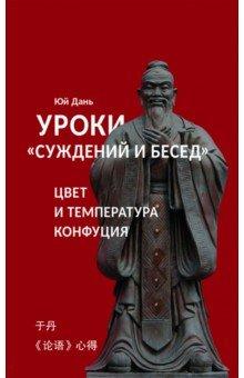 """Уроки """"Суждений и бесед"""":  цвет и температура Конфуция"""