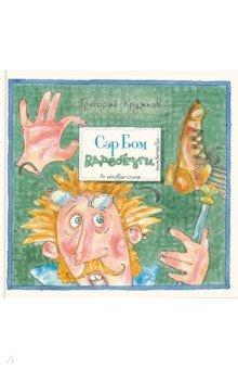 Купить Сэр Бом Вдребезги, Нигма, Отечественная поэзия для детей