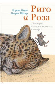 Купить Риго и Роза. 28 историй из жизни животных в зоопарке, Нигма, Современные сказки зарубежных писателей