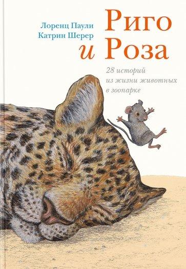 Риго и Роза. 28 историй из жизни животных в зоопарке, Паули Лоренц
