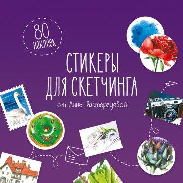 Стикеры для скетчинга от Анны Расторгуевой, Анна Расторгуева