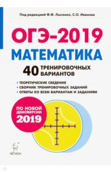 ОГЭ-2019. Математика. 9 класс. 40 тренировочных вариантов по демоверсии 2019 года