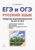 Русский язык. Средства выразительности на ЕГЭ и ОГЭ. 9-11-е классы