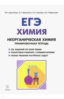 ЕГЭ. Химия. 10-11 классы. Неорганическая химия. Тренировочная тетрадь