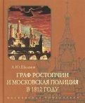 Граф Ростопчин и московская полиция в 1812 году