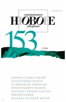 """Журнал """"Новое литературное обозрение"""" № 5. 2018 (153)"""
