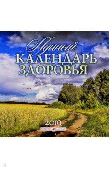 Лунный календарь здоровья на 2019 год (К-017).