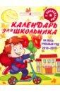 2019 год. Календарь школьника (К-033).