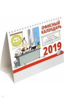 2019 год. Календарь настольный перекидной