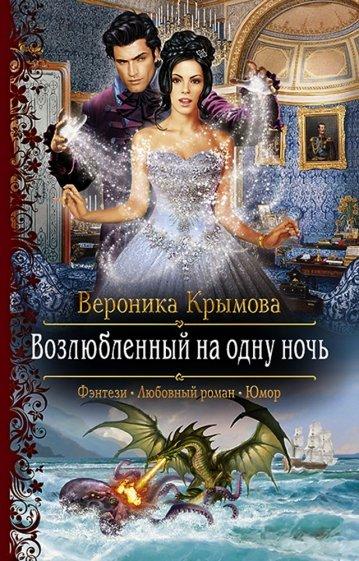 Возлюбленный на одну ночь, Крымова Вероника Васильевна