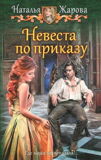 Невеста по приказу, Жарова Наталья