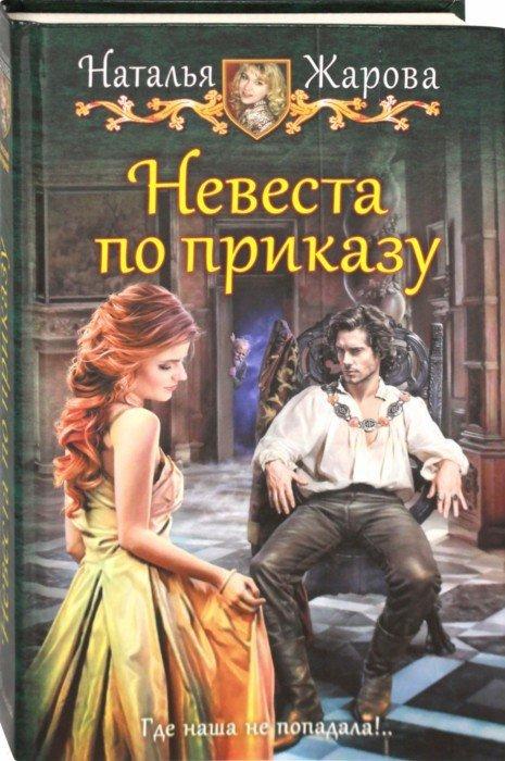 Иллюстрация 1 из 9 для Невеста по приказу - Наталья Жарова | Лабиринт - книги. Источник: Лабиринт