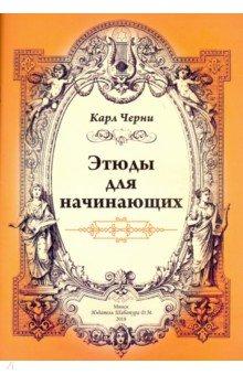 Купить Этюды для начинающих для фортепиано, Изд. Шабатура Д.М., Литература для музыкальных школ