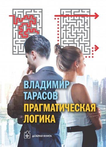 Прагматическая логика, Тарасов Владимир Константинович