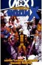 Росомаха и Люди Икс. Том 2, Аарон Джейсон