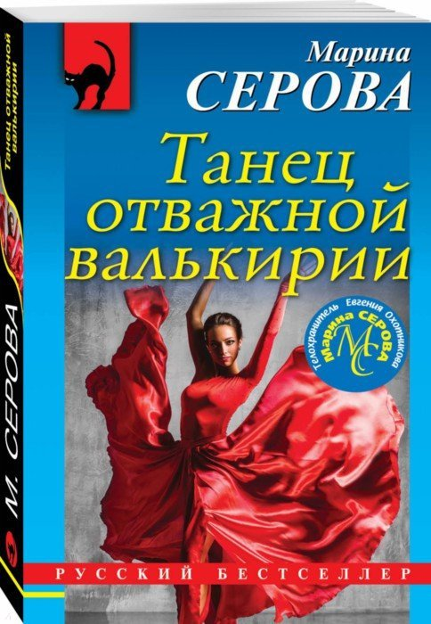 Иллюстрация 1 из 15 для Танец отважной валькирии - Марина Серова | Лабиринт - книги. Источник: Лабиринт