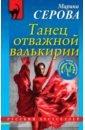 Танец отважной валькирии, Серова Марина Сергеевна