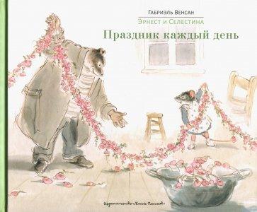 Эрнест и Селестина: Праздник каждый день, Габриэль Венсан
