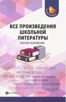 Все произведения школьной литературы. Краткое изложение