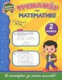 Тренажёр по математике. 2 класс