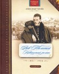 Лев Толстой. Кавказский роман. 1851-1904
