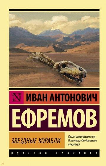 Звездные корабли, Ефремов Иван Антонович