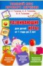 Обложка Развивающие игры для детей от 1 года до 2 лет