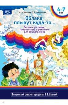 Облака плывут куда-то... Песенки, распевки, музыкальные игры для дошкольников с 4 до 7 лет. ФГОС