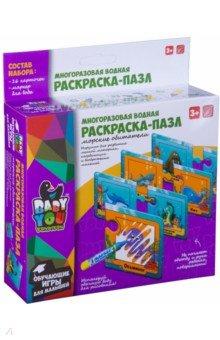 Купить Набор Пазлы-водные раскраски. МОРСКИЕ ОБИТАТЕЛИ (ВВ3166), BONDIBON, Водные раскраски